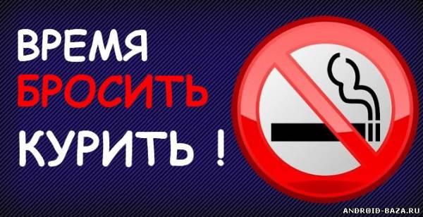 Время бросить курить - приложение