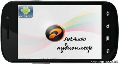 скриншот jetAudio Music Player Plus