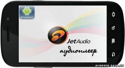 Картинка jetAudio Music Player Plus