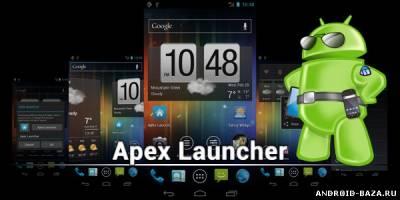 Apex Launcher Pro для андроид
