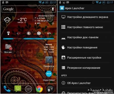 Apex Launcher Pro на телефон