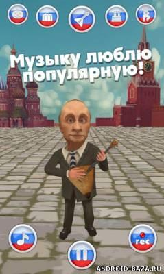 Говорящий Путин. Скриншот 3