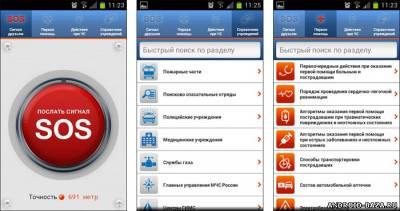Мобильный спасатель МЧС. Скриншот 3