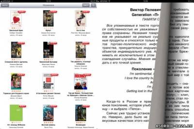ЛитРес - читалка на планшет