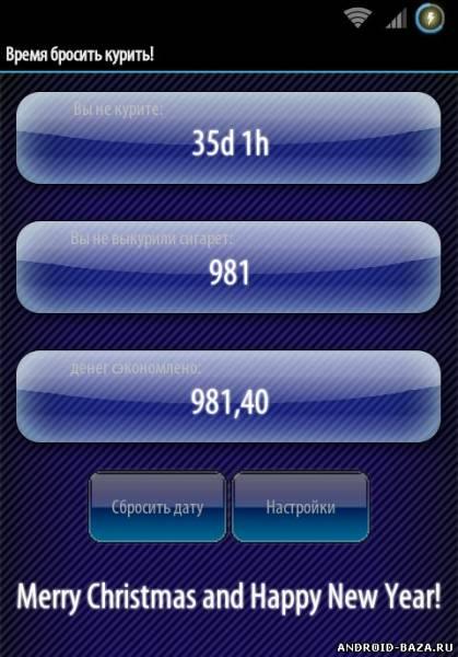 Время бросить курить - приложение на телефон